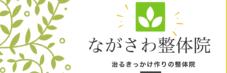 関西 奈良県 吉野郡で肩こり、腰痛、頭痛でお悩みの方は、ながさわ整体院へ 出張整体も実施中!!